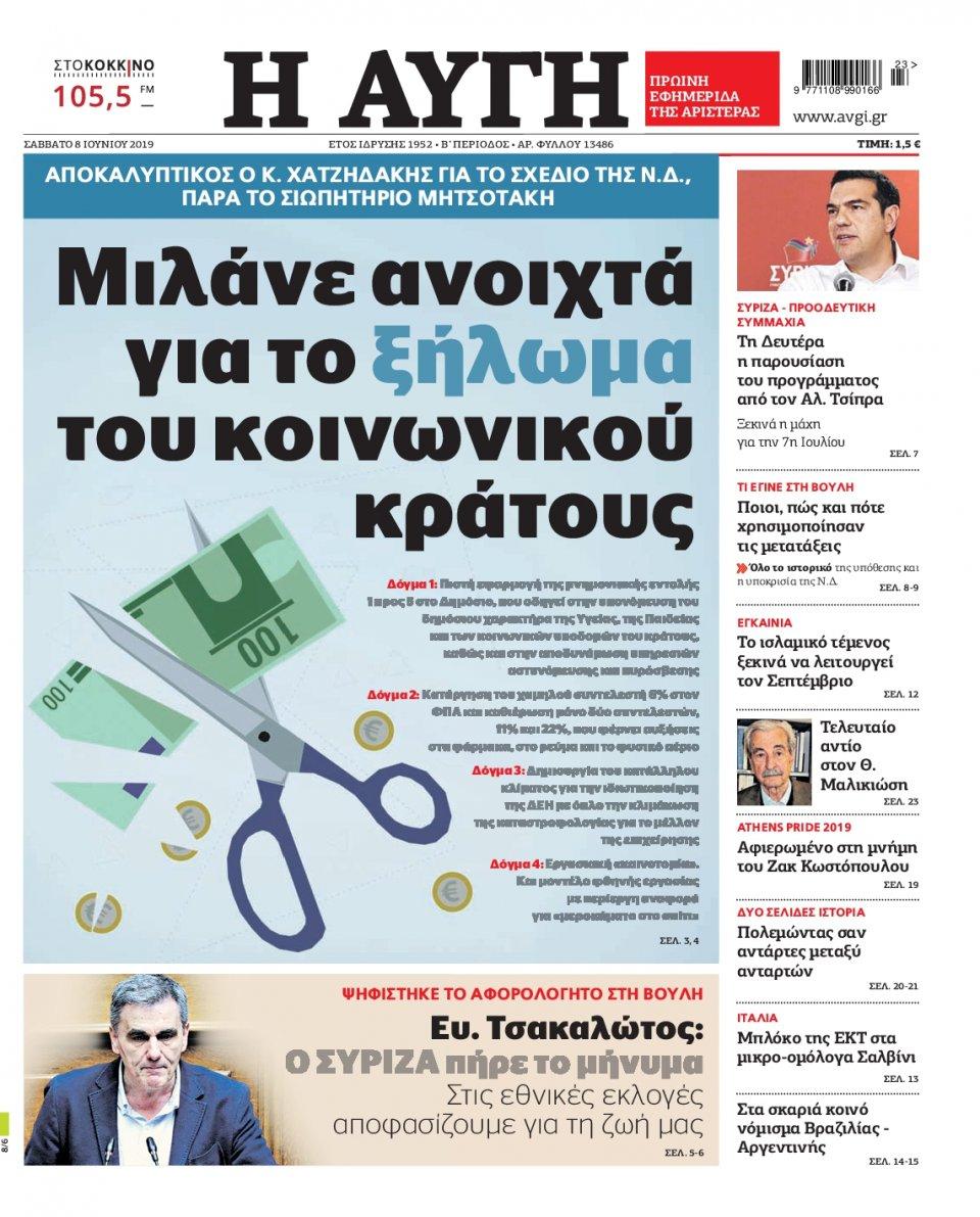 Πρωτοσέλιδο Εφημερίδας - ΑΥΓΗ - 2019-06-08