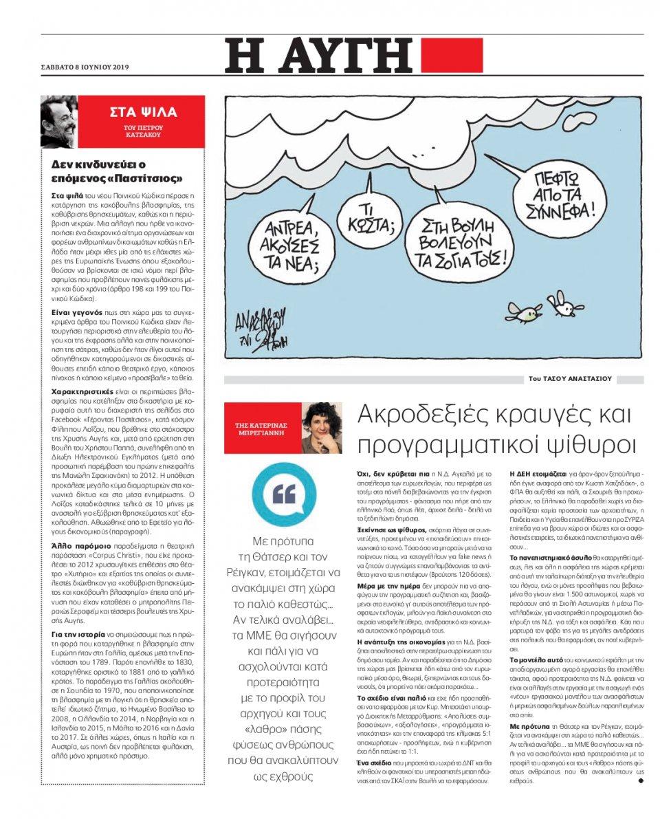 Οπισθόφυλλο Εφημερίδας - ΑΥΓΗ - 2019-06-08
