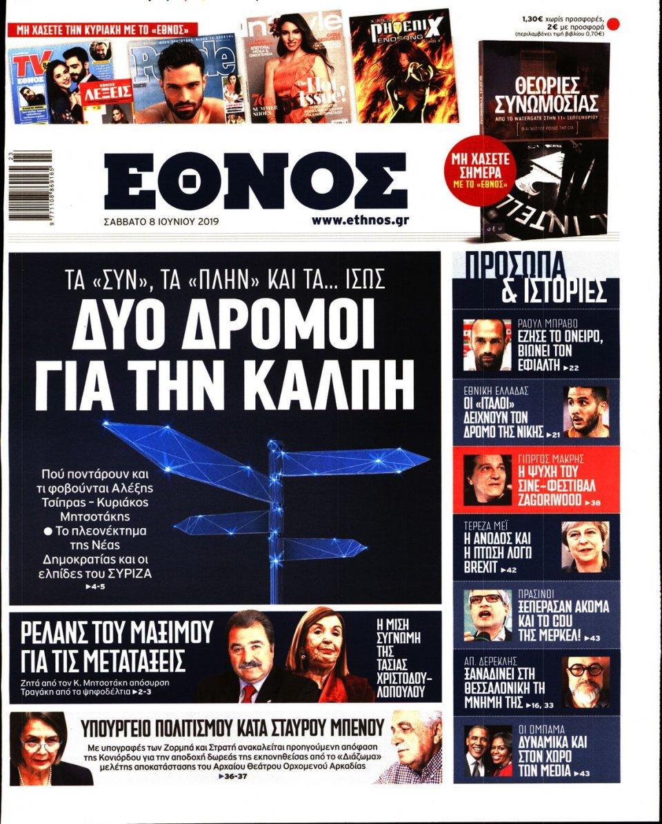 Πρωτοσέλιδο Εφημερίδας - ΕΘΝΟΣ - 2019-06-08