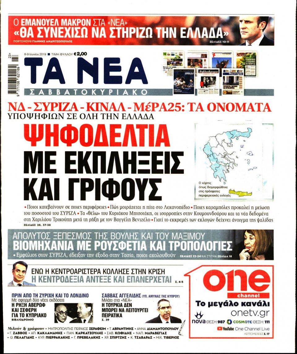 Πρωτοσέλιδο Εφημερίδας - ΤΑ ΝΕΑ - 2019-06-08