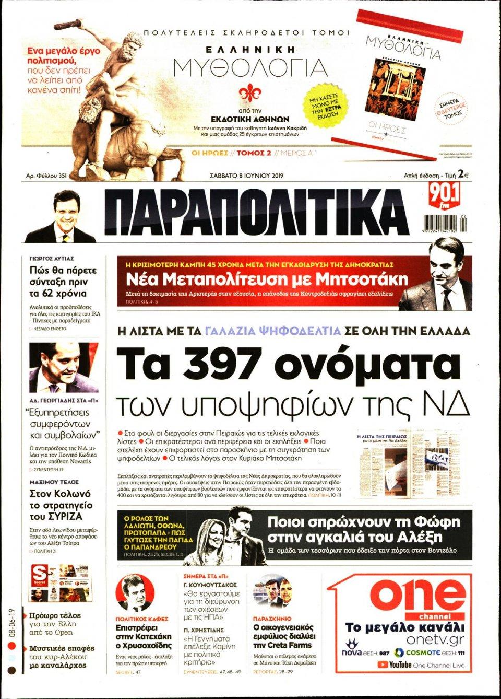 Πρωτοσέλιδο Εφημερίδας - ΠΑΡΑΠΟΛΙΤΙΚΑ - 2019-06-08