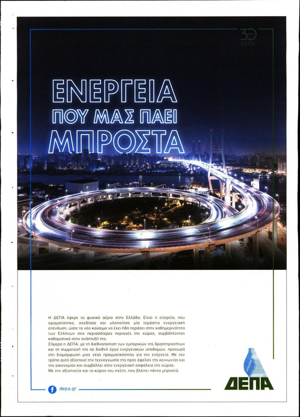 Οπισθόφυλλο Εφημερίδας - ΠΑΡΑΠΟΛΙΤΙΚΑ - 2019-06-08