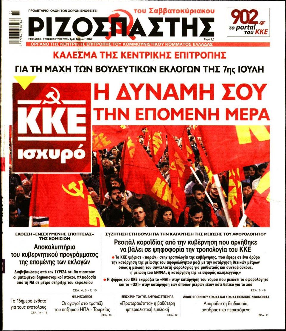 Πρωτοσέλιδο Εφημερίδας - ΡΙΖΟΣΠΑΣΤΗΣ - 2019-06-08