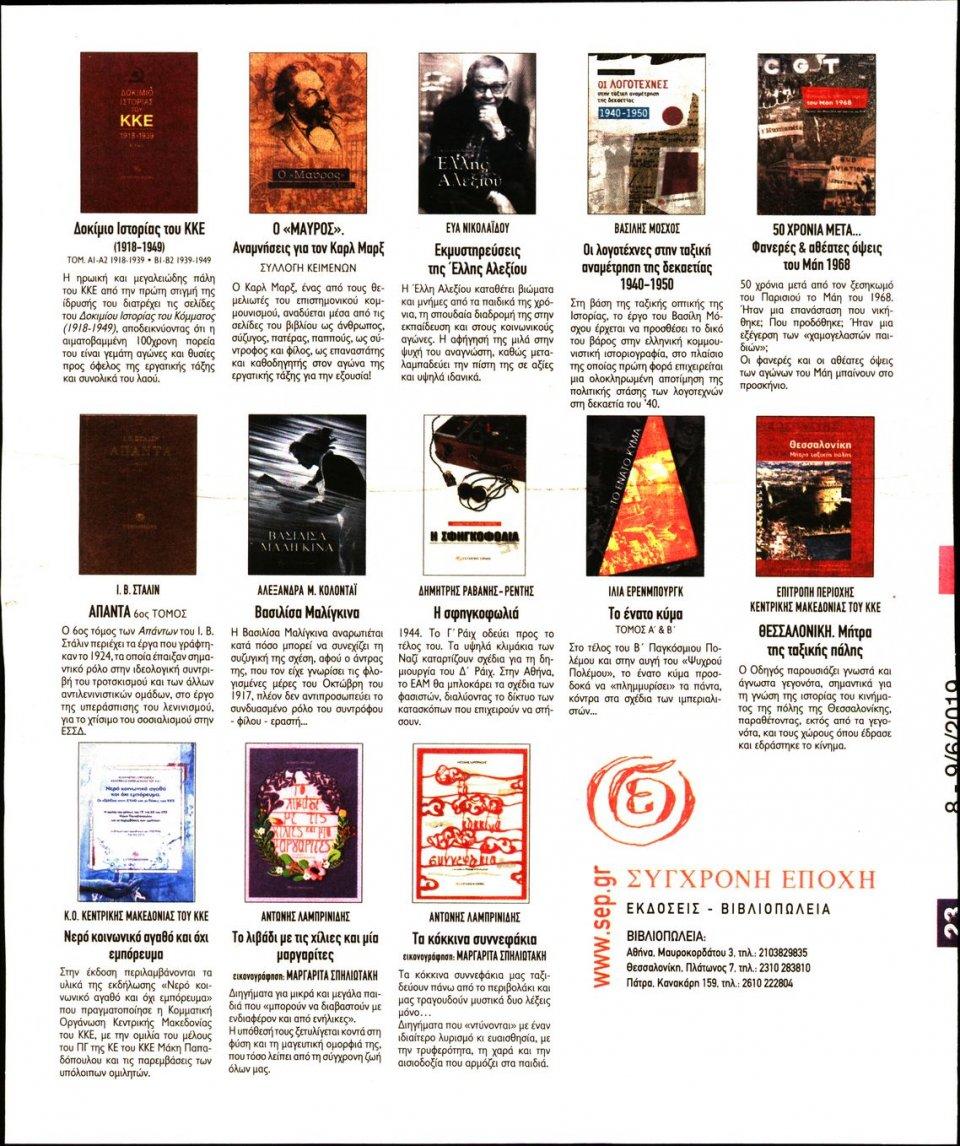 Οπισθόφυλλο Εφημερίδας - ΡΙΖΟΣΠΑΣΤΗΣ - 2019-06-08