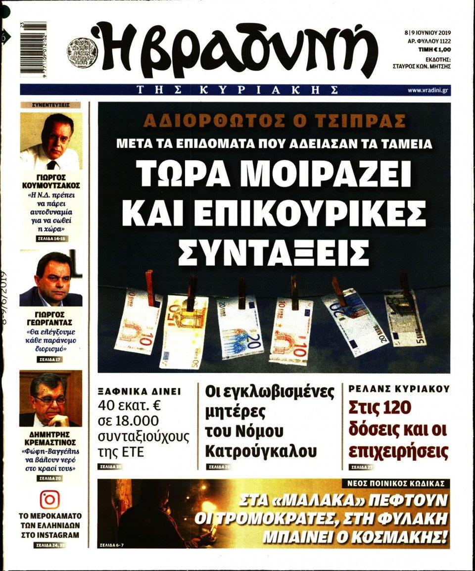 Πρωτοσέλιδο Εφημερίδας - ΒΡΑΔΥΝΗ ΤΗΣ ΚΥΡΙΑΚΗΣ - 2019-06-08