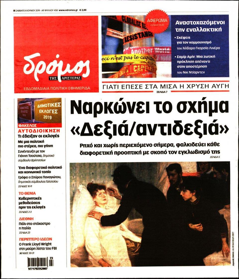 Πρωτοσέλιδο Εφημερίδας - ΔΡΟΜΟΣ ΤΗΣ ΑΡΙΣΤΕΡΑΣ - 2019-06-08