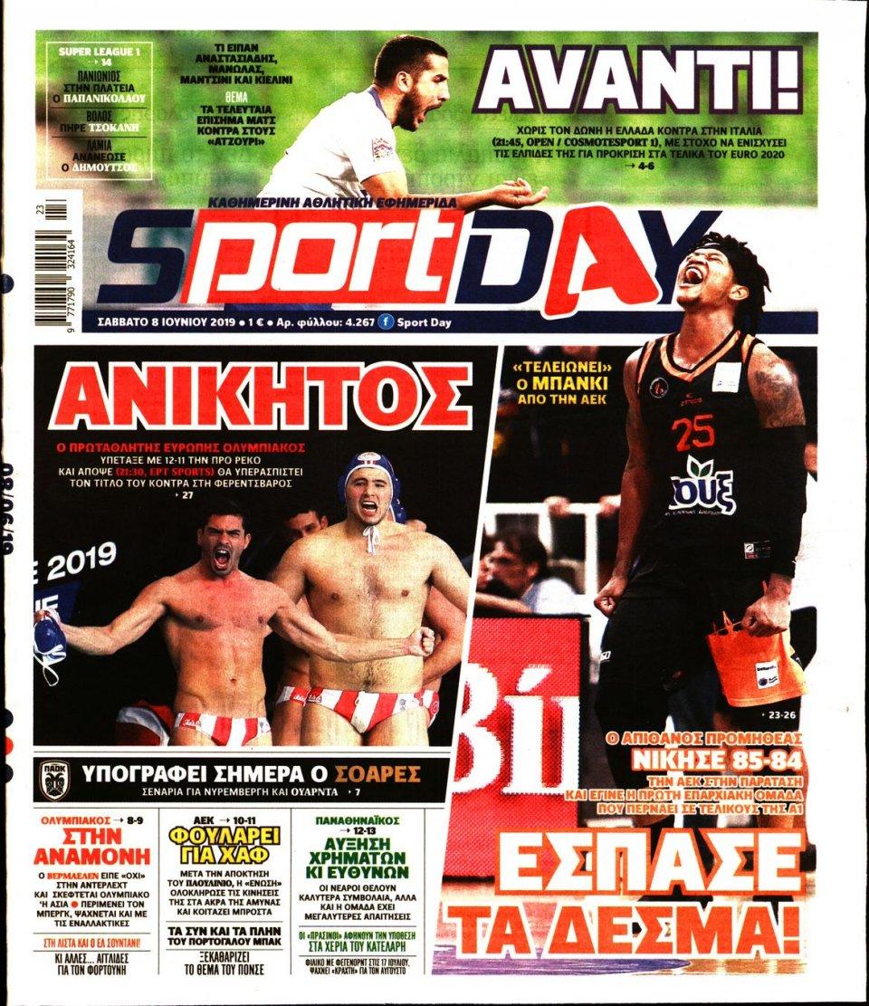 Πρωτοσέλιδο Εφημερίδας - SPORTDAY - 2019-06-08