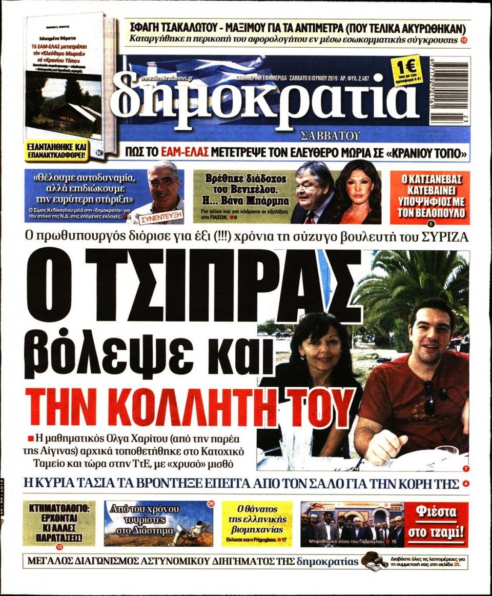Πρωτοσέλιδο Εφημερίδας - ΔΗΜΟΚΡΑΤΙΑ - 2019-06-08
