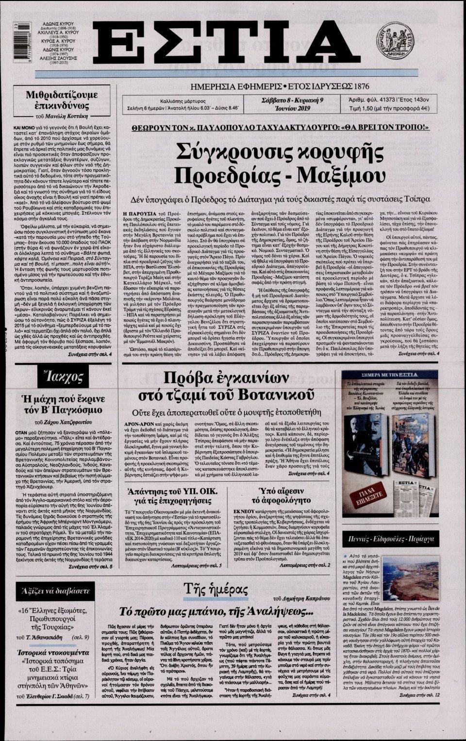 Πρωτοσέλιδο Εφημερίδας - ΕΣΤΙΑ - 2019-06-08