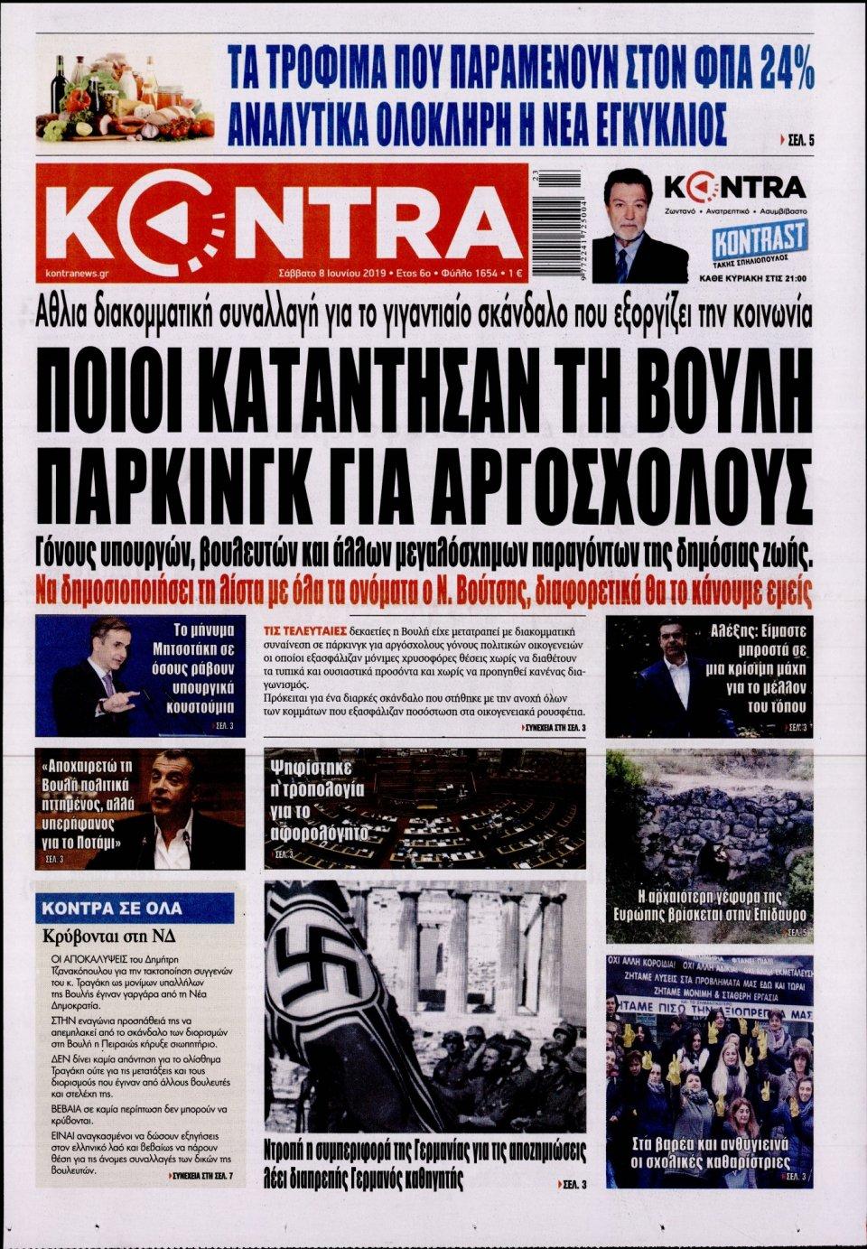 Πρωτοσέλιδο Εφημερίδας - KONTRA NEWS - 2019-06-08