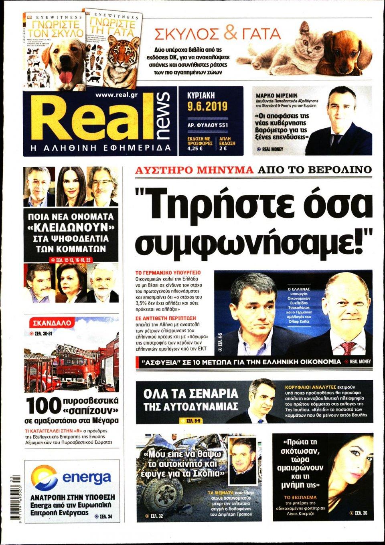 Πρωτοσέλιδο Εφημερίδας - REAL NEWS - 2019-06-09