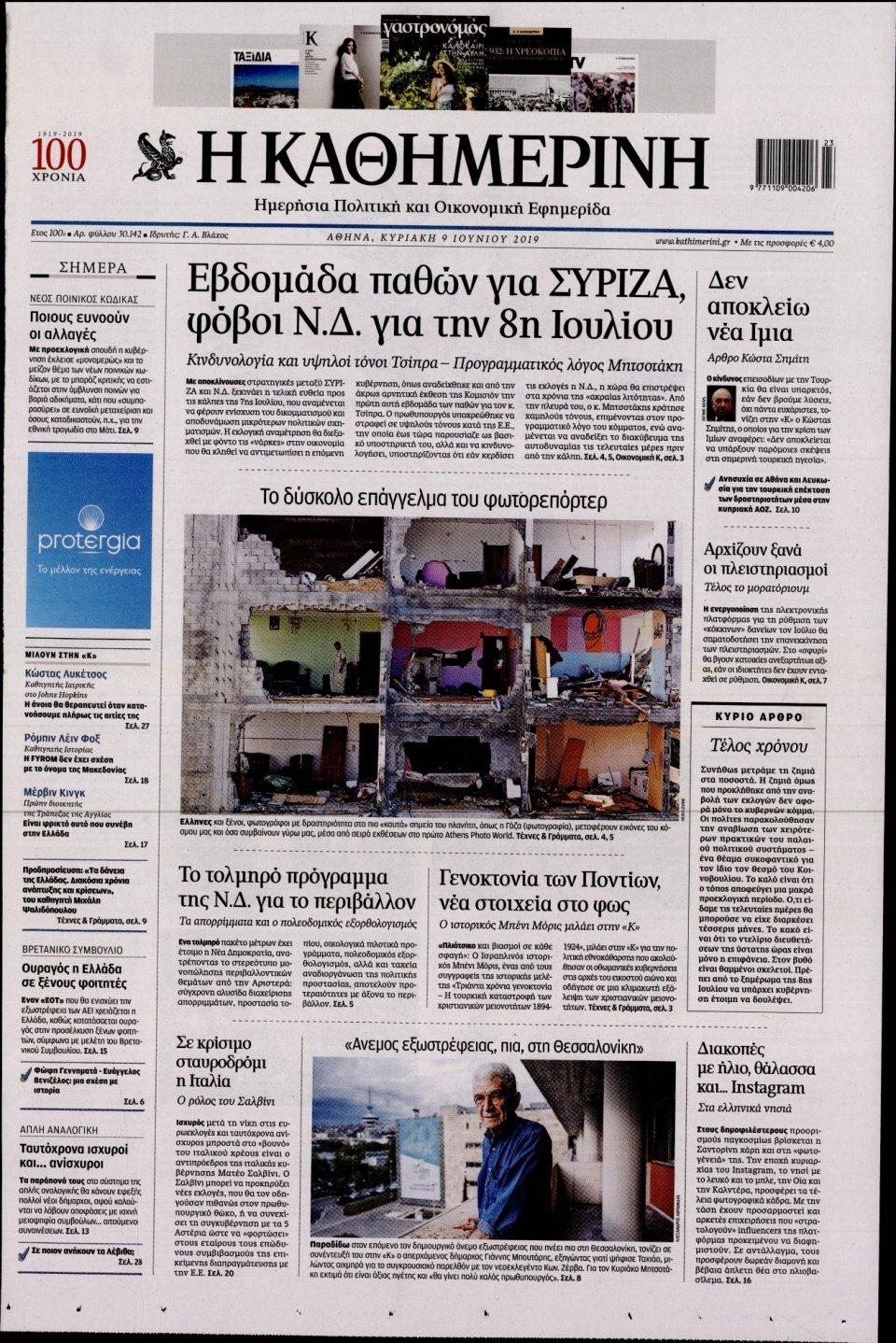 Πρωτοσέλιδο Εφημερίδας - ΚΑΘΗΜΕΡΙΝΗ  ΚΥΡΙΑΚΗΣ - 2019-06-09