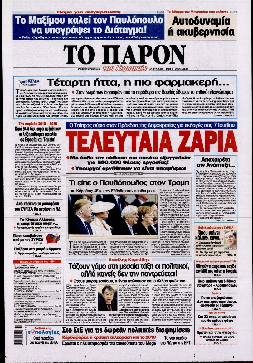 Πρωτοσέλιδο Εφημερίδας - ΤΟ ΠΑΡΟΝ - 2019-06-09