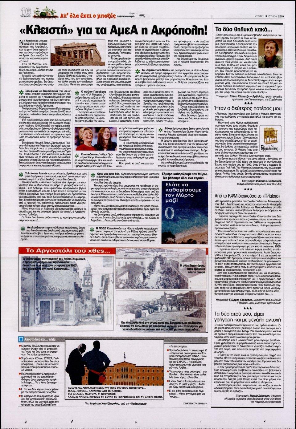 Οπισθόφυλλο Εφημερίδας - ΤΟ ΠΑΡΟΝ - 2019-06-09