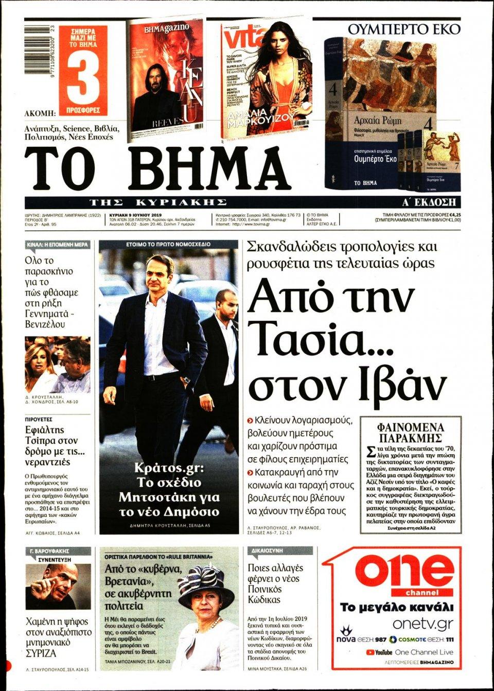 Πρωτοσέλιδο Εφημερίδας - ΤΟ ΒΗΜΑ ΤΗΣ ΚΥΡΙΑΚΗΣ - 2019-06-09