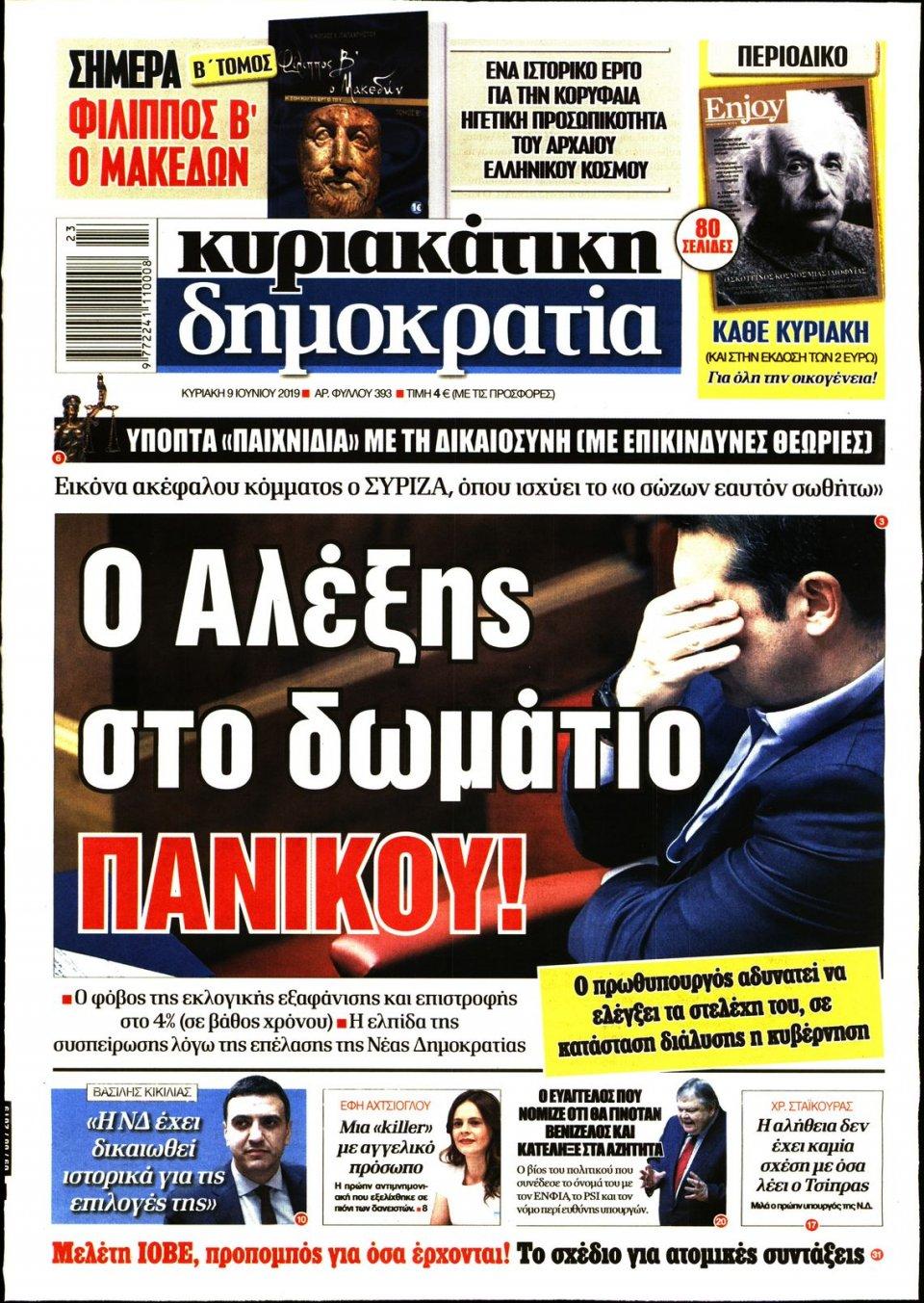 Πρωτοσέλιδο Εφημερίδας - ΚΥΡΙΑΚΑΤΙΚΗ ΔΗΜΟΚΡΑΤΙΑ  - 2019-06-09