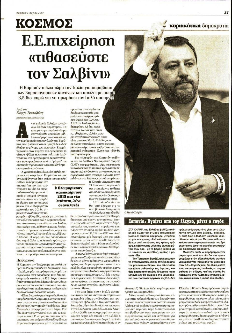 Οπισθόφυλλο Εφημερίδας - ΚΥΡΙΑΚΑΤΙΚΗ ΔΗΜΟΚΡΑΤΙΑ  - 2019-06-09
