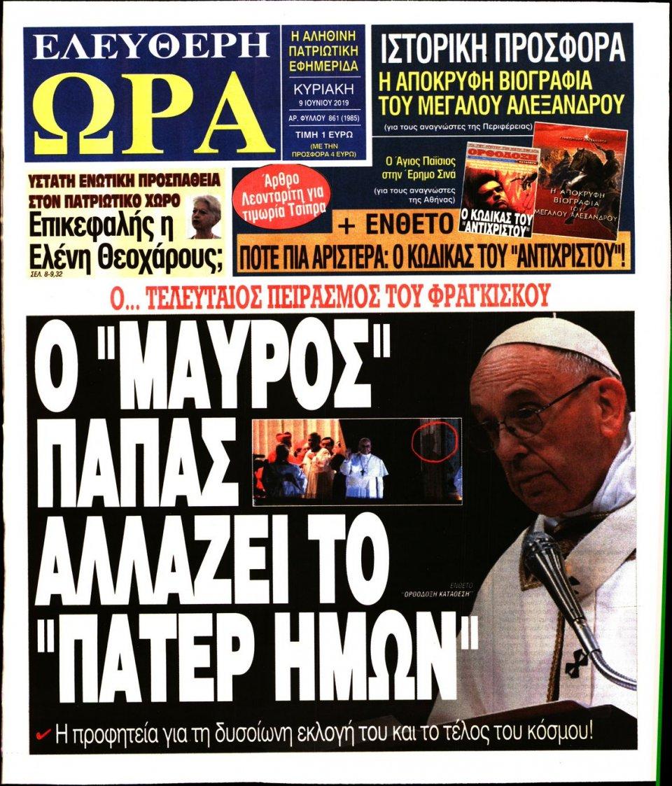 Πρωτοσέλιδο Εφημερίδας - ΕΛΕΥΘΕΡΗ ΩΡΑ ΚΥΡΙΑΚΗΣ - 2019-06-09