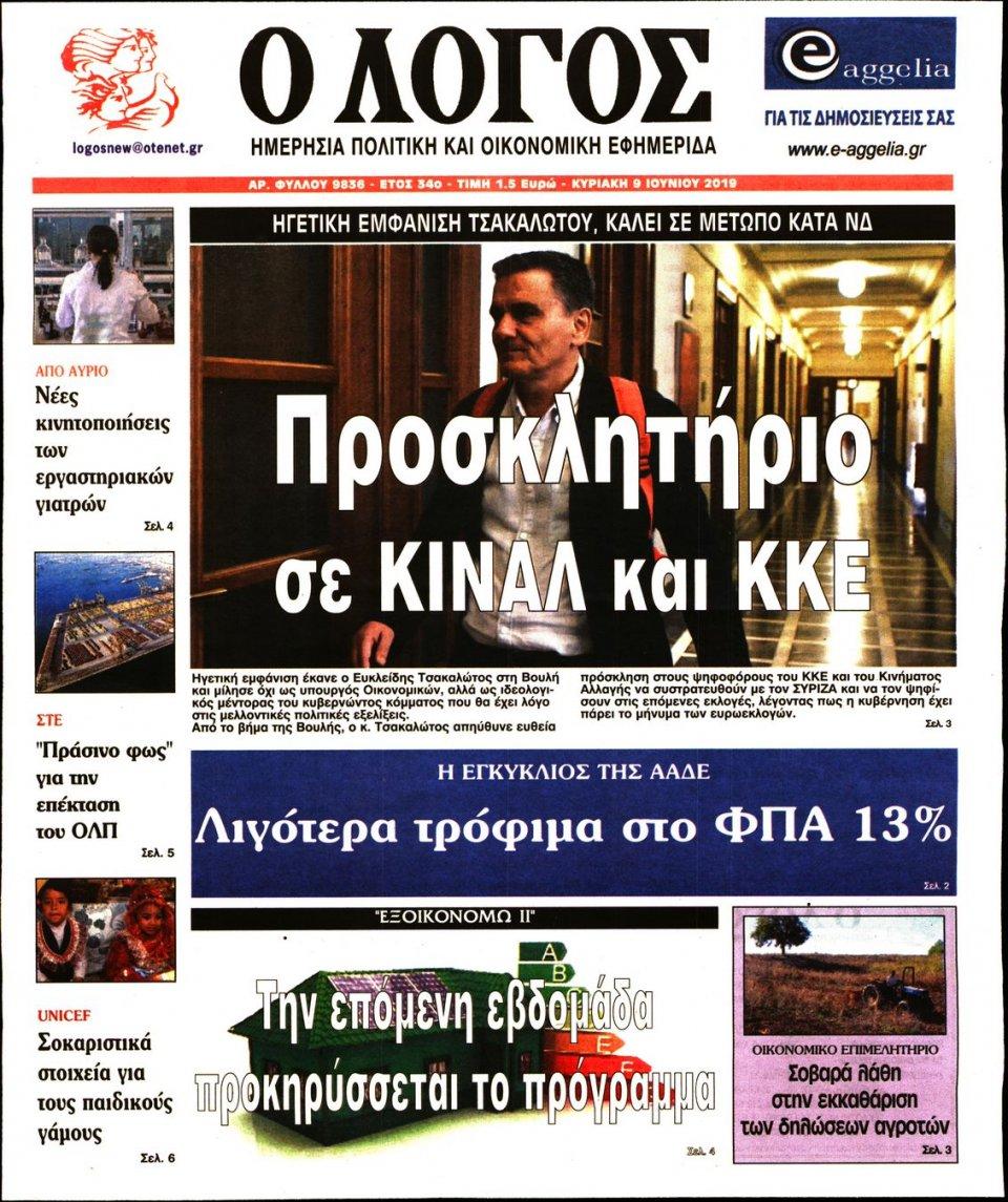 Πρωτοσέλιδο Εφημερίδας - Ο ΛΟΓΟΣ ΤΗΣ ΚΥΡΙΑΚΗΣ - 2019-06-09