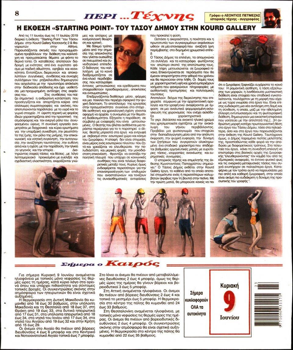 Οπισθόφυλλο Εφημερίδας - Ο ΛΟΓΟΣ ΤΗΣ ΚΥΡΙΑΚΗΣ - 2019-06-09