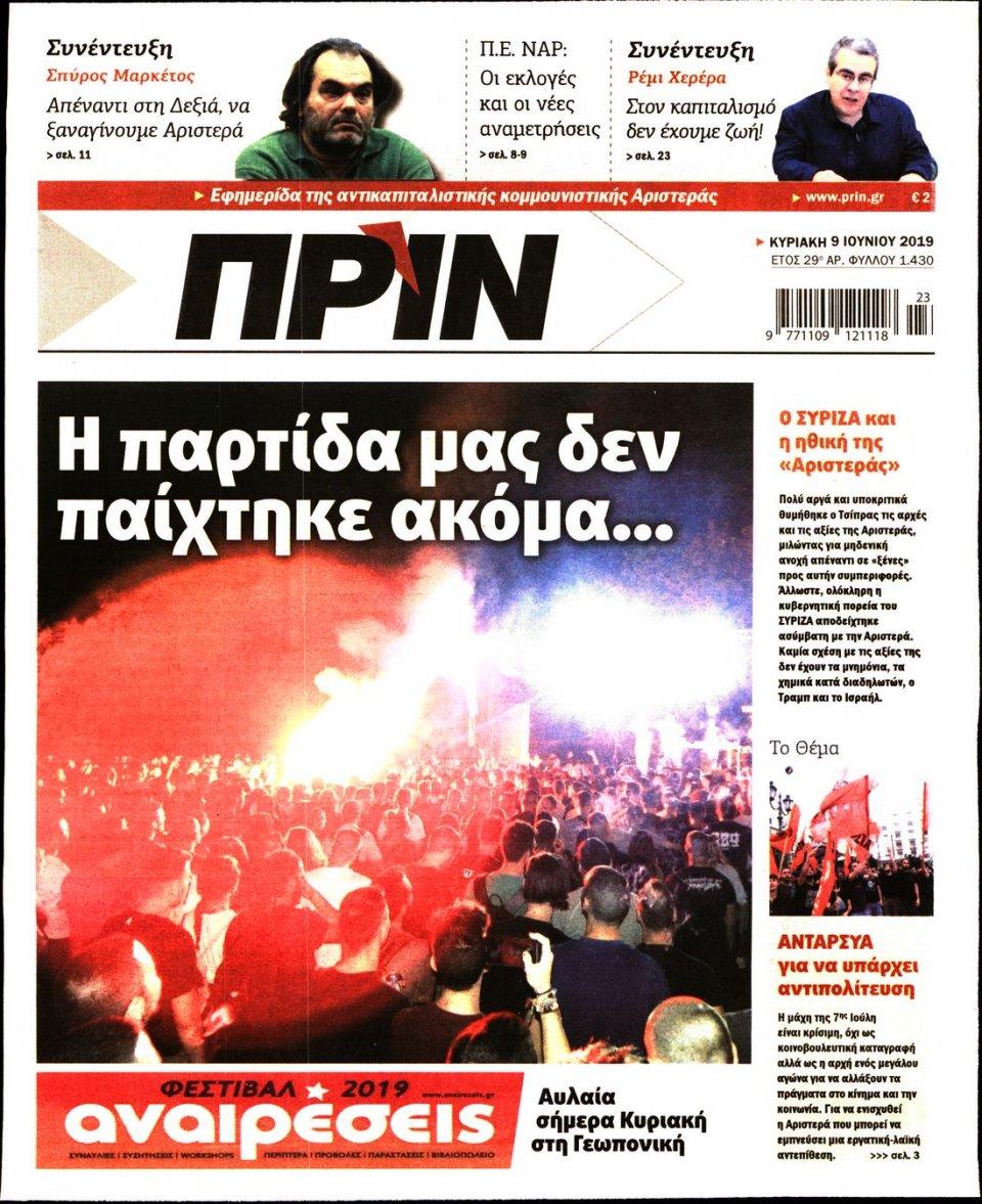 Πρωτοσέλιδο Εφημερίδας - ΠΡΙΝ - 2019-06-09