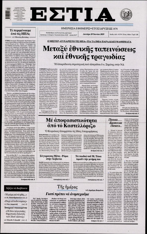 Πρωτοσέλιδο Εφημερίδας - ΕΣΤΙΑ - 2019-06-10