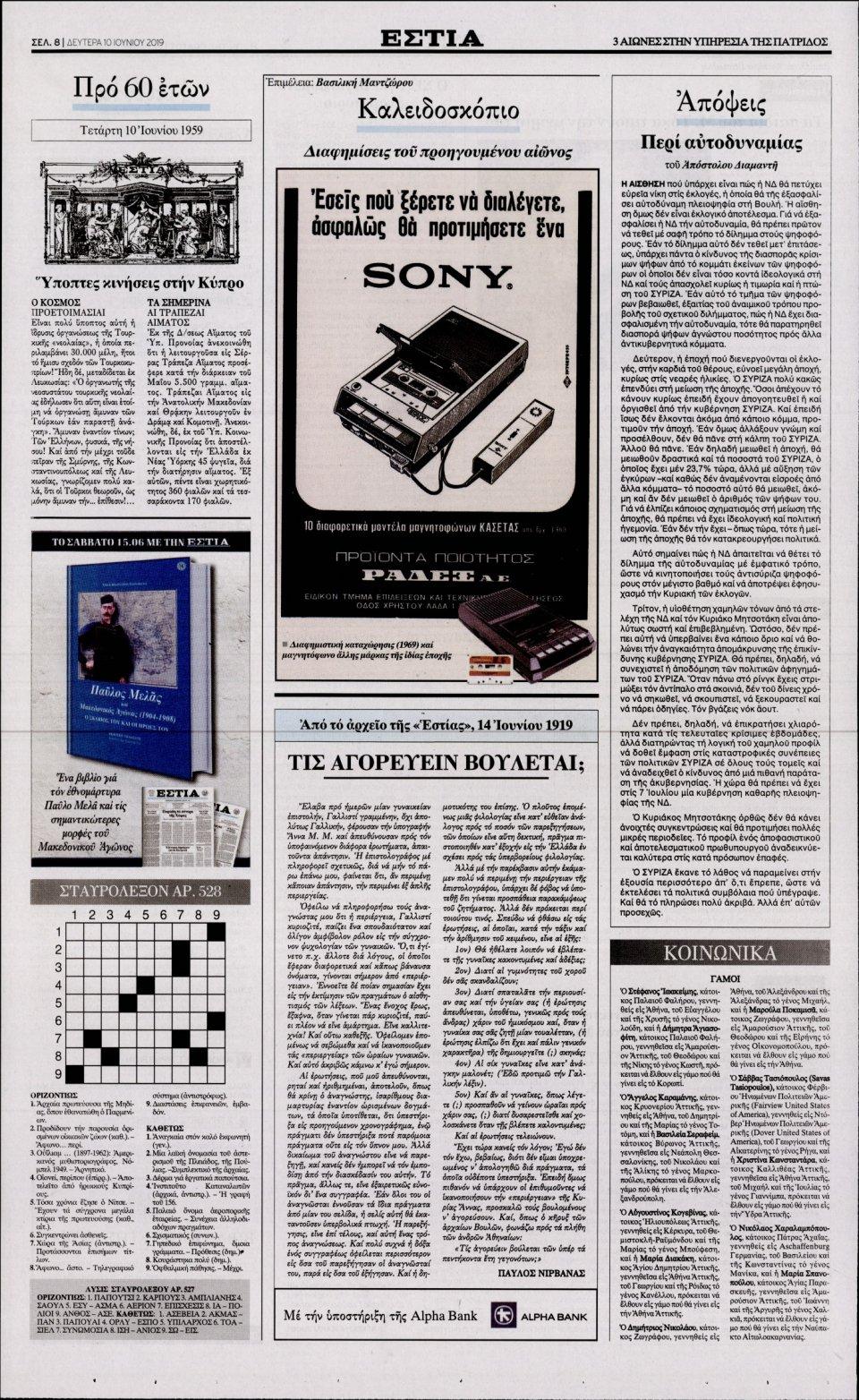Οπισθόφυλλο Εφημερίδας - ΕΣΤΙΑ - 2019-06-10