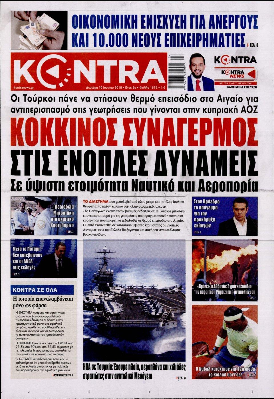 Πρωτοσέλιδο Εφημερίδας - KONTRA NEWS - 2019-06-10