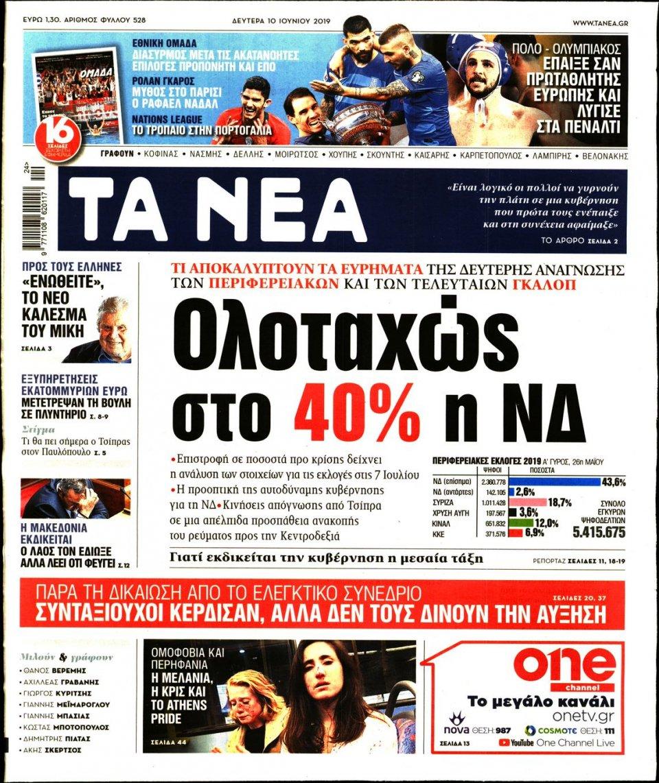 Πρωτοσέλιδο Εφημερίδας - ΤΑ ΝΕΑ - 2019-06-10