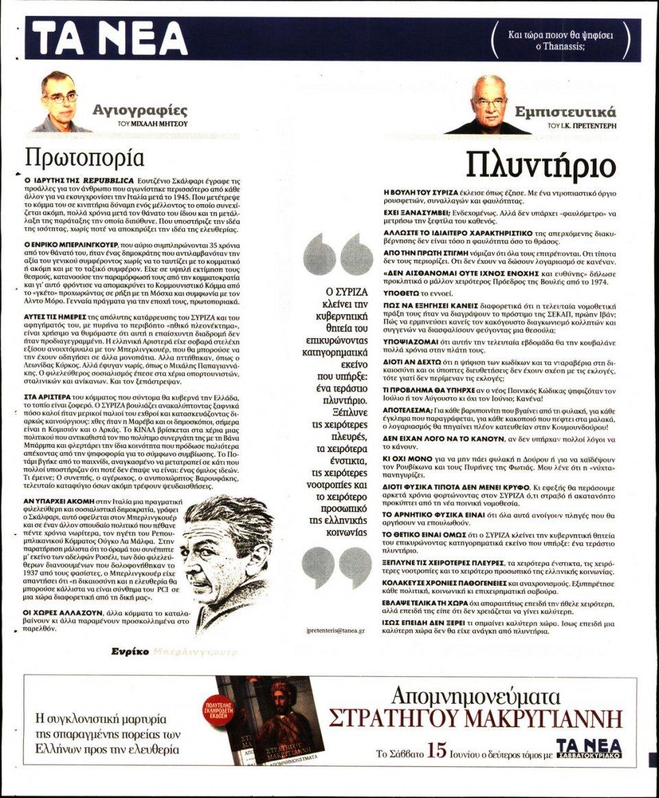 Οπισθόφυλλο Εφημερίδας - ΤΑ ΝΕΑ - 2019-06-10