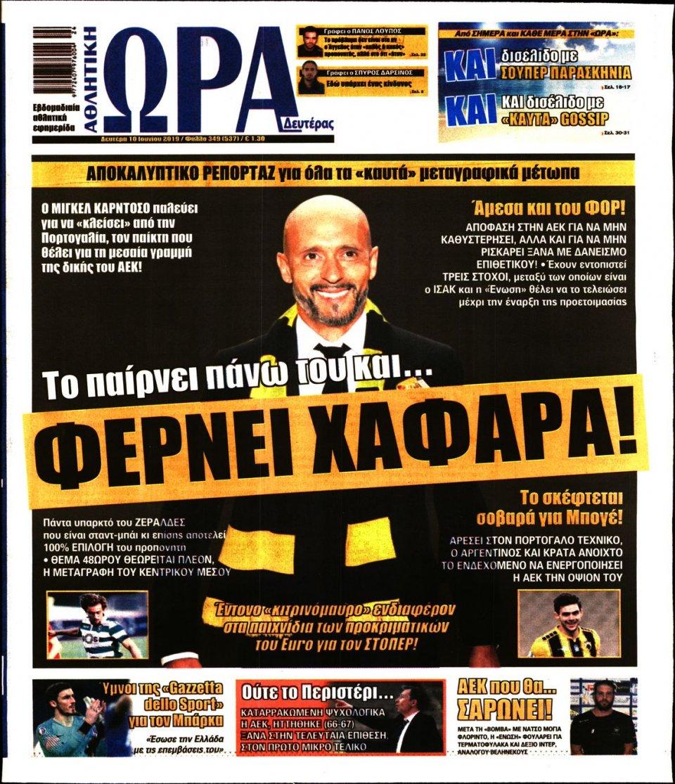 Πρωτοσέλιδο Εφημερίδας - ΩΡΑ ΤΩΝ ΣΠΟΡ - 2019-06-10