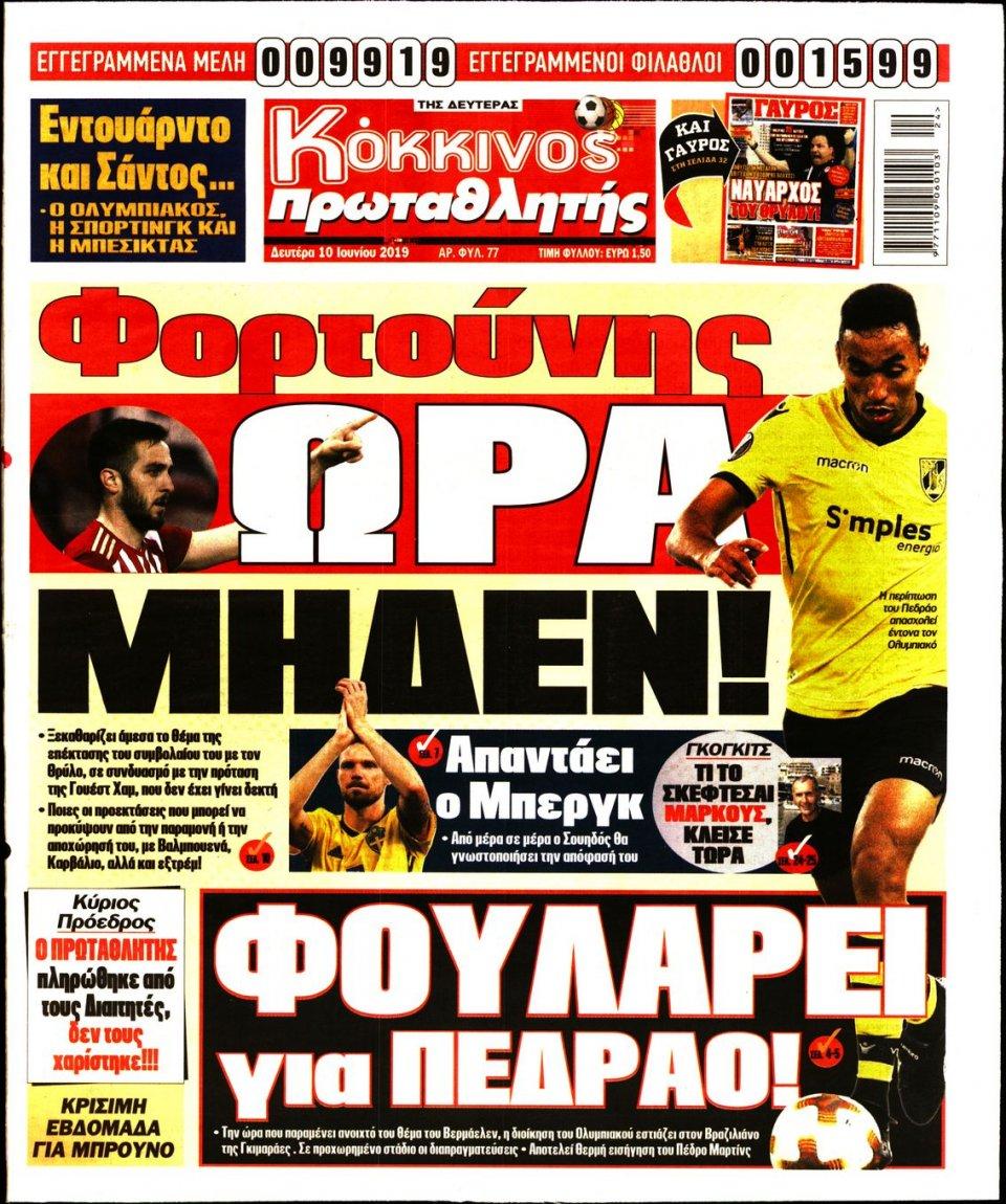 Πρωτοσέλιδο Εφημερίδας - ΠΡΩΤΑΘΛΗΤΗΣ - 2019-06-10