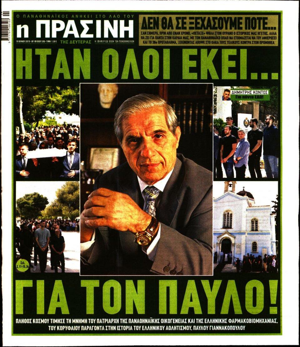 Πρωτοσέλιδο Εφημερίδας - ΠΡΑΣΙΝΗ - 2019-06-10