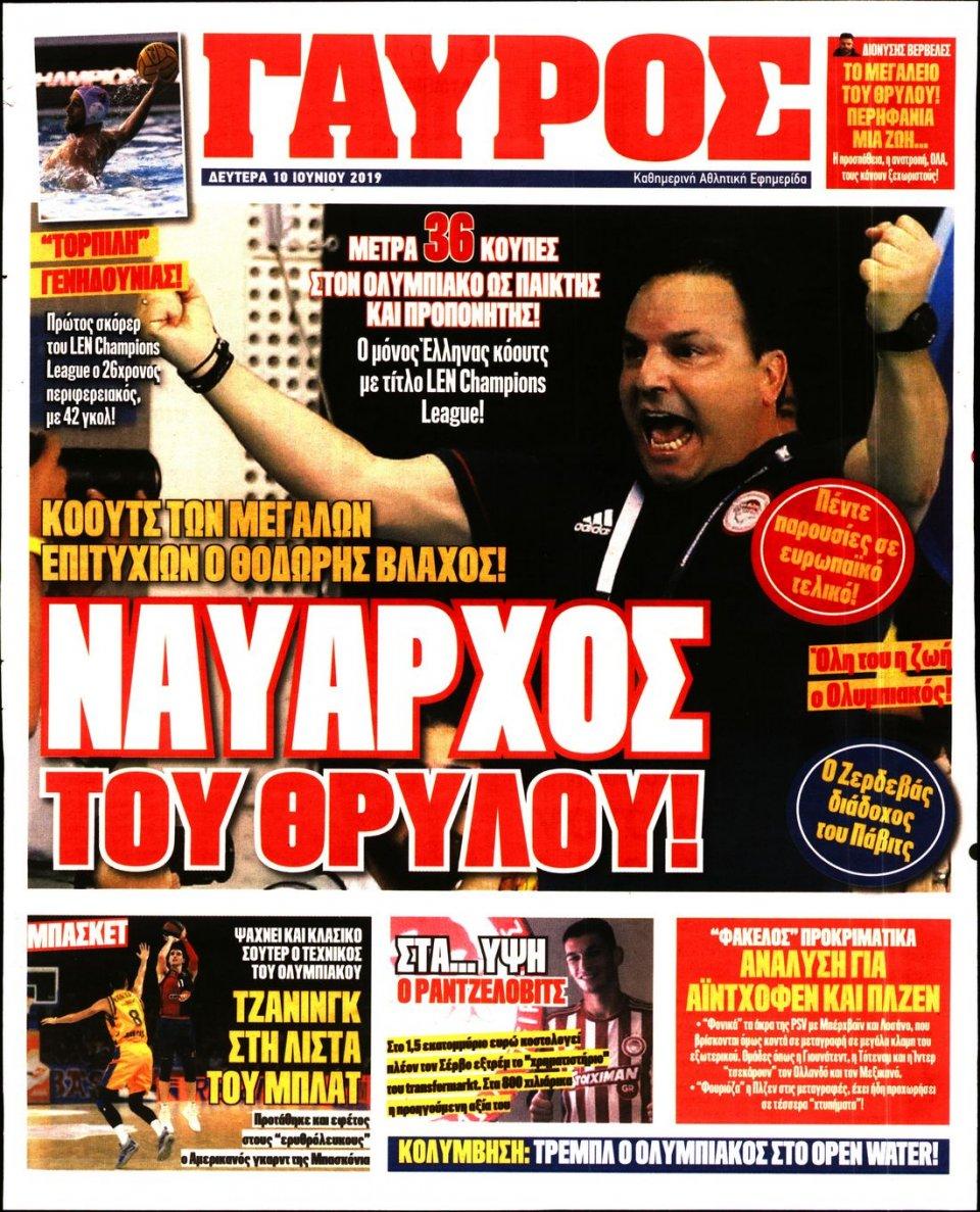 Οπισθόφυλλο Εφημερίδας - ΠΡΩΤΑΘΛΗΤΗΣ - 2019-06-10
