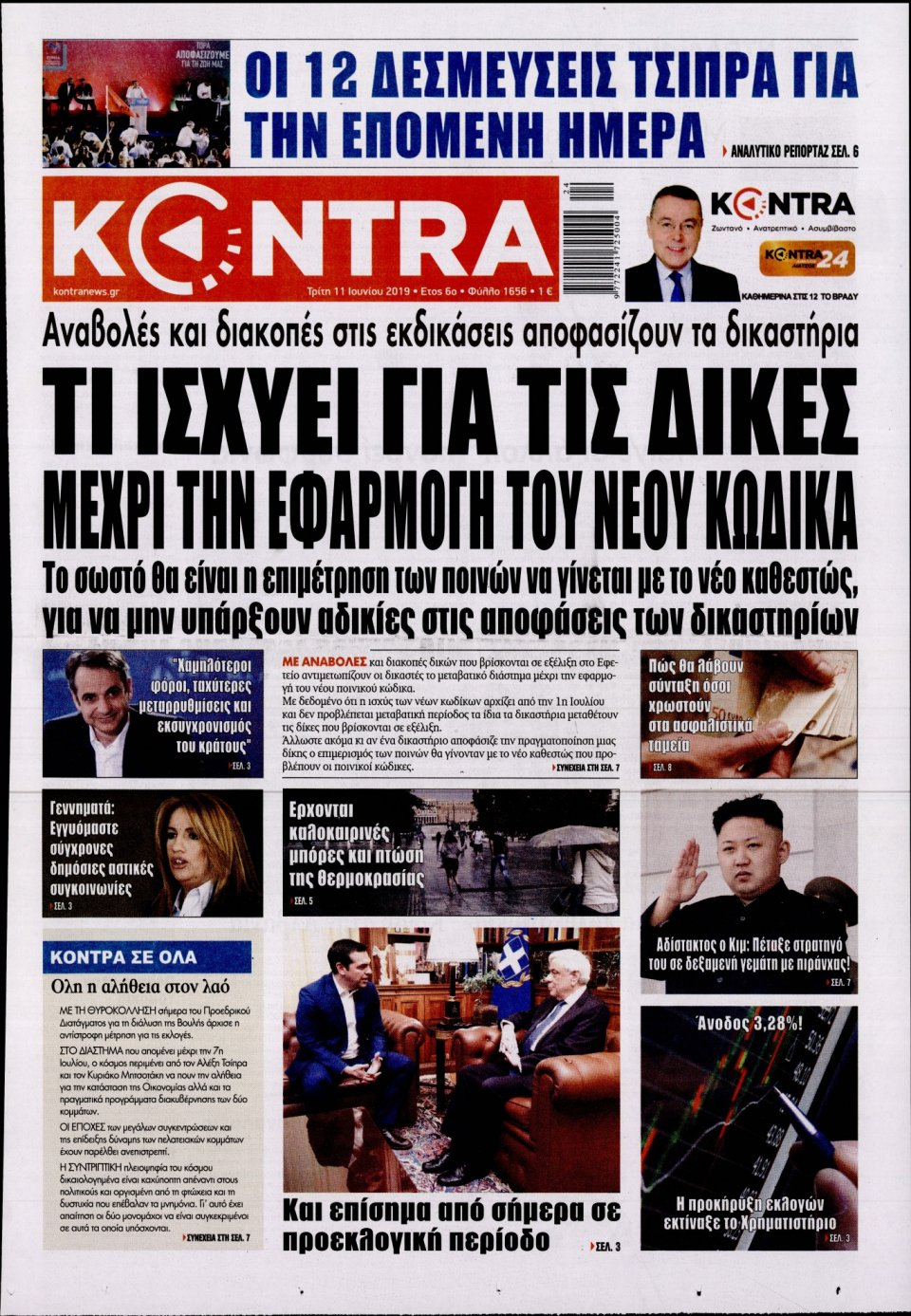 Πρωτοσέλιδο Εφημερίδας - KONTRA NEWS - 2019-06-11
