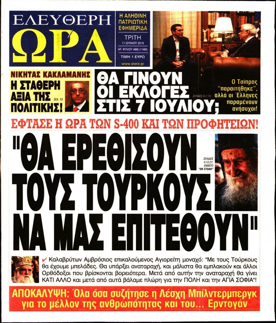 Πρωτοσέλιδο Εφημερίδας - ΕΛΕΥΘΕΡΗ ΩΡΑ - 2019-06-11