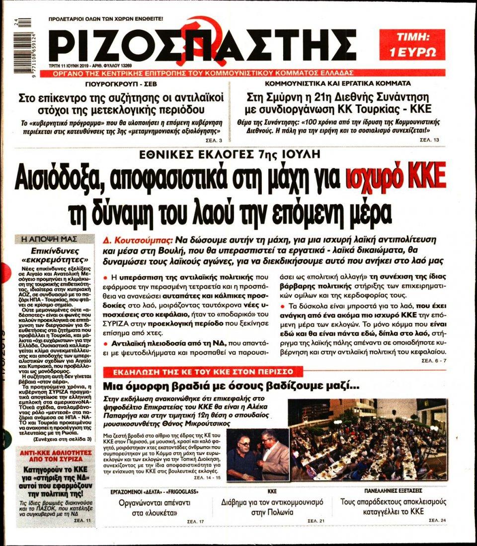Πρωτοσέλιδο Εφημερίδας - ΡΙΖΟΣΠΑΣΤΗΣ - 2019-06-11