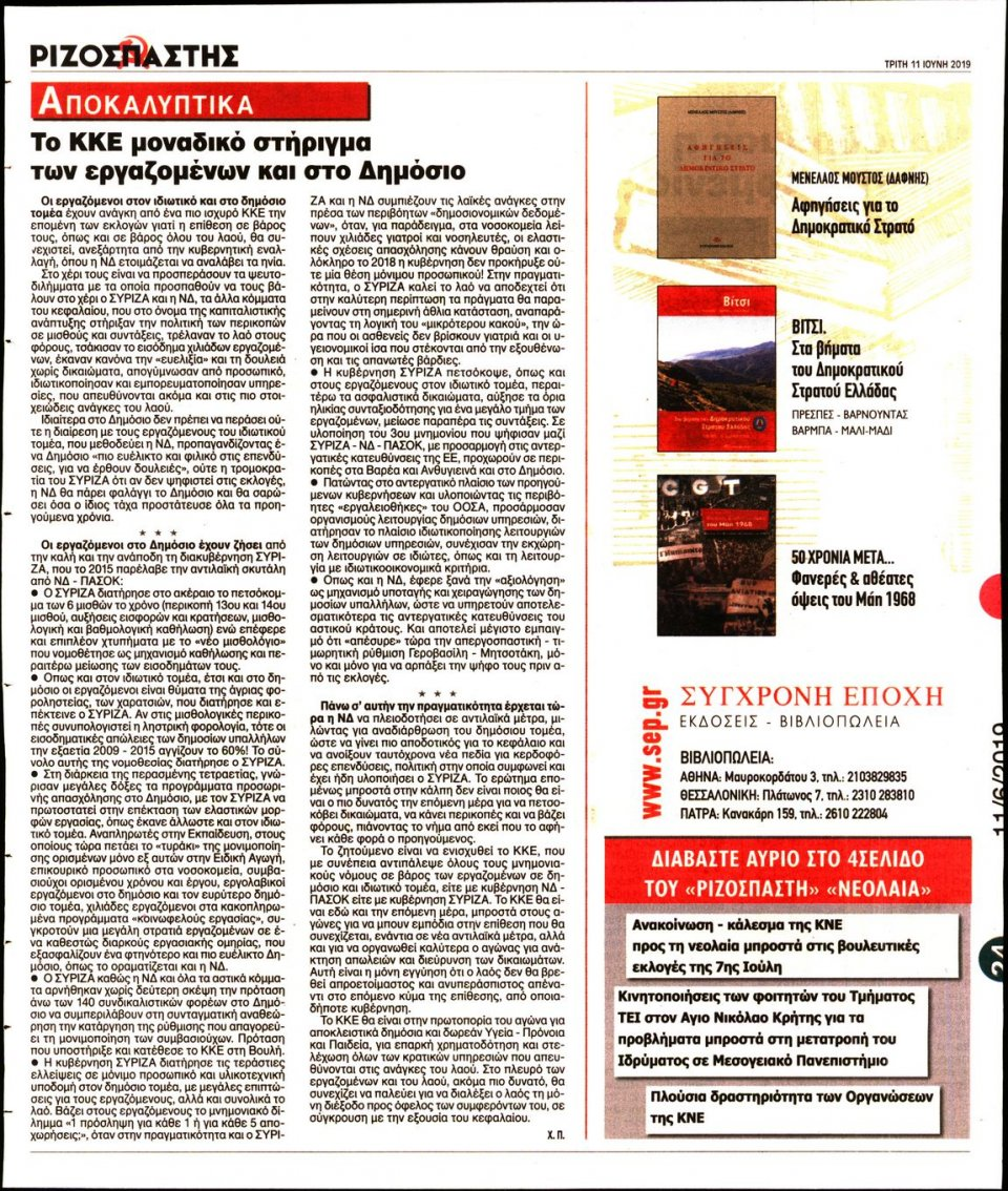 Οπισθόφυλλο Εφημερίδας - ΡΙΖΟΣΠΑΣΤΗΣ - 2019-06-11