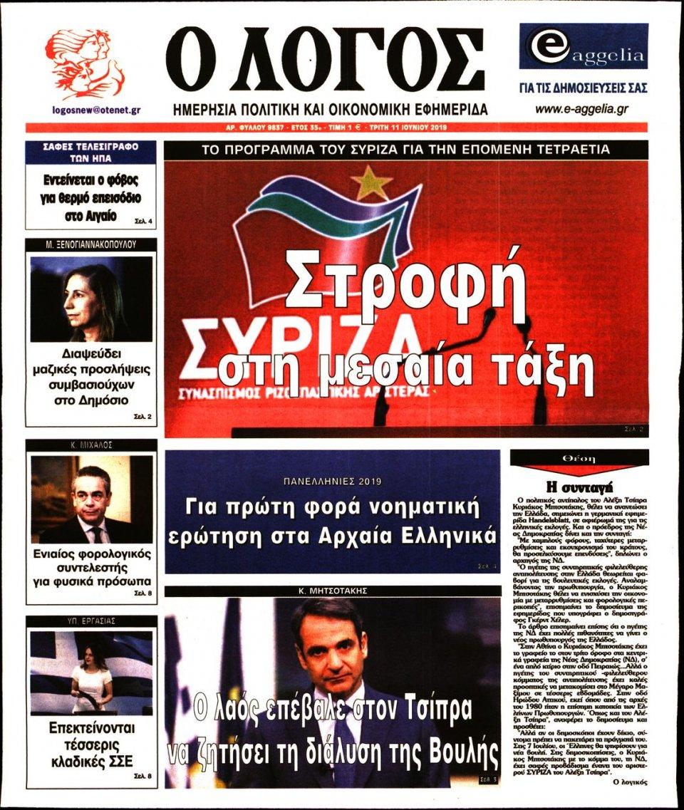 Πρωτοσέλιδο Εφημερίδας - Ο ΛΟΓΟΣ - 2019-06-11