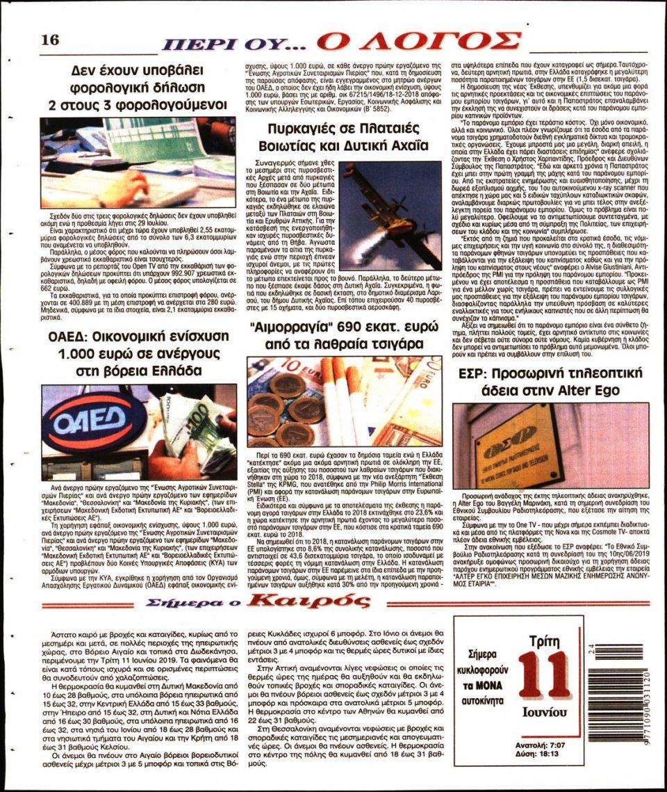 Οπισθόφυλλο Εφημερίδας - Ο ΛΟΓΟΣ - 2019-06-11
