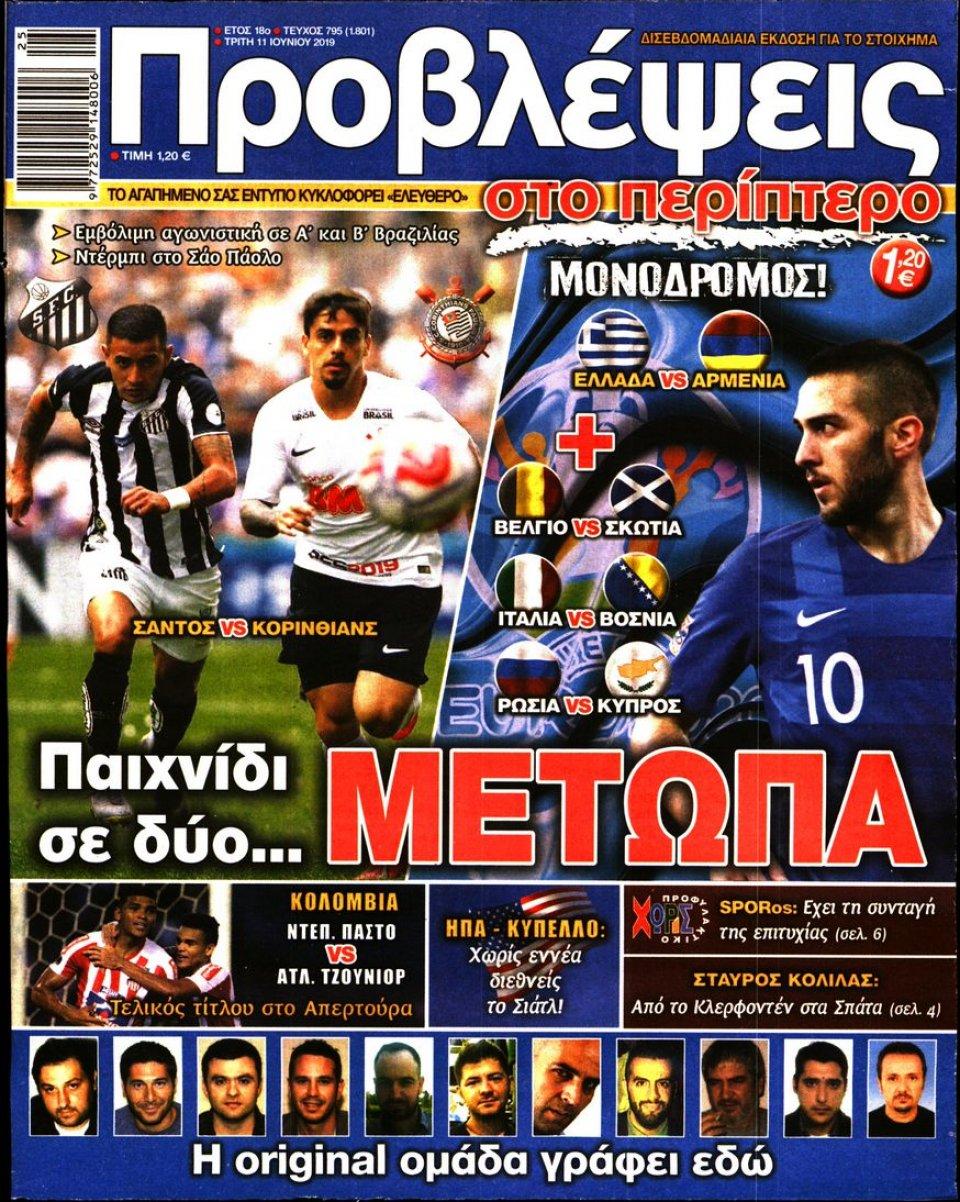 Πρωτοσέλιδο Εφημερίδας - ΠΡΟΒΛΕΨΕΙΣ - 2019-06-11