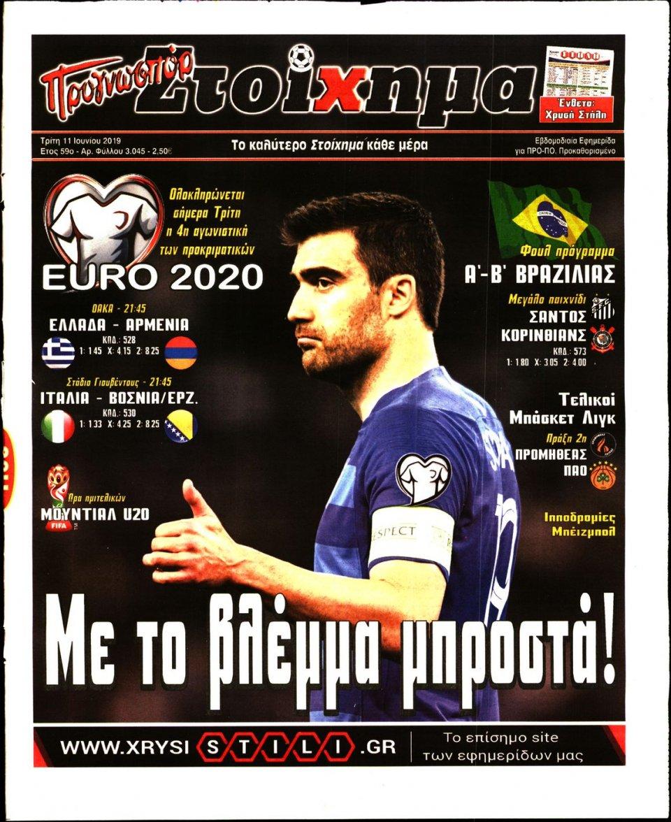 Πρωτοσέλιδο Εφημερίδας - ΠΡΟΓΝΩΣΠΟΡ - 2019-06-11
