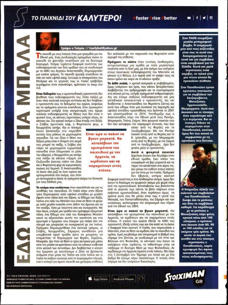 Οπισθόφυλλο Εφημερίδας - MATCH MONEY - 2019-06-11