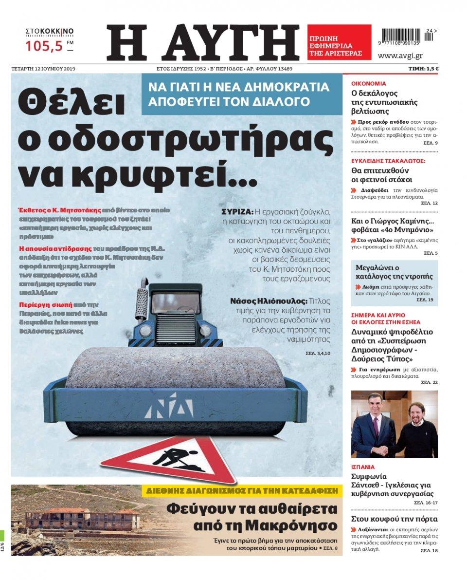 Πρωτοσέλιδο Εφημερίδας - ΑΥΓΗ - 2019-06-12