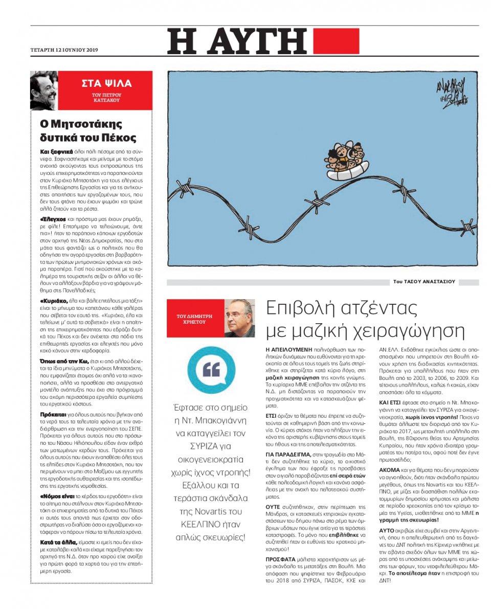 Οπισθόφυλλο Εφημερίδας - ΑΥΓΗ - 2019-06-12