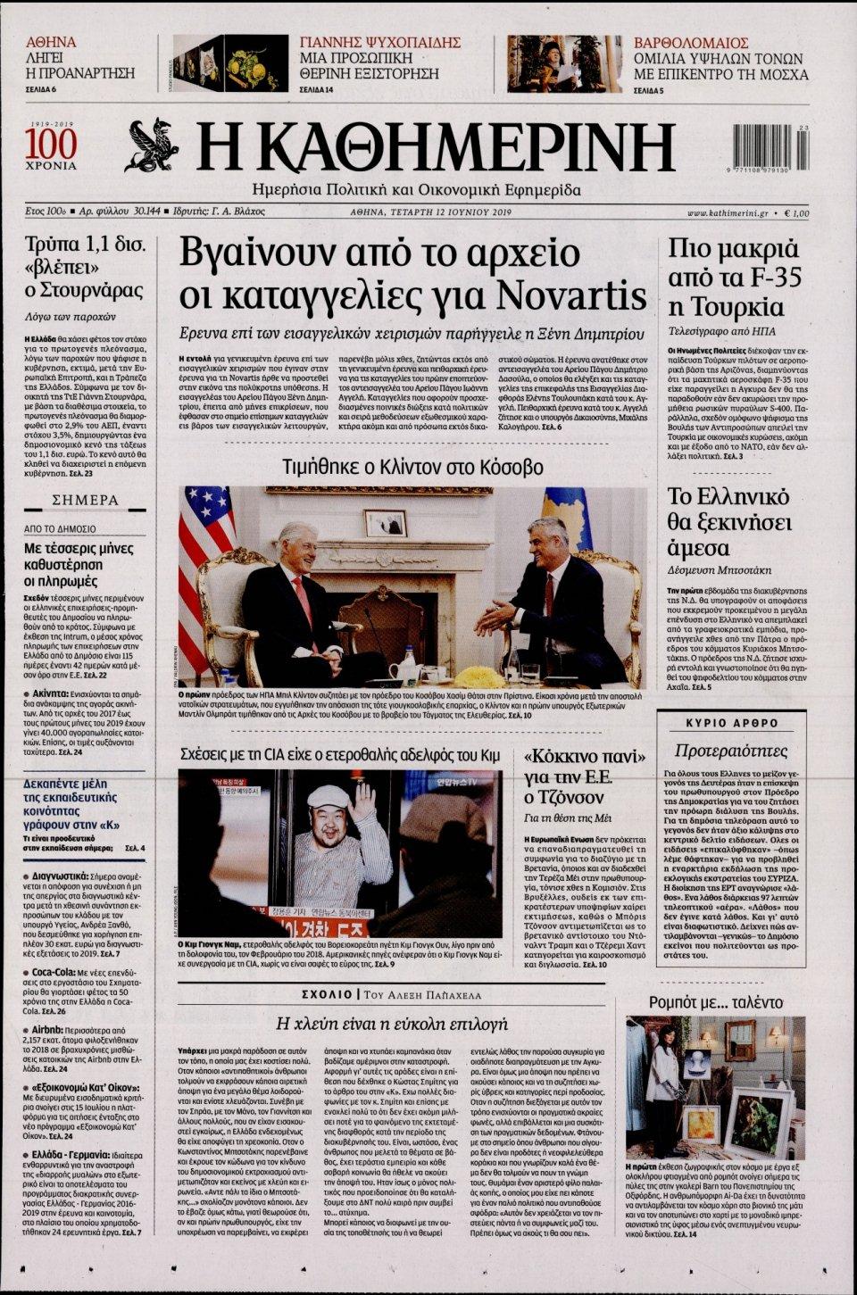 Πρωτοσέλιδο Εφημερίδας - ΚΑΘΗΜΕΡΙΝΗ - 2019-06-12
