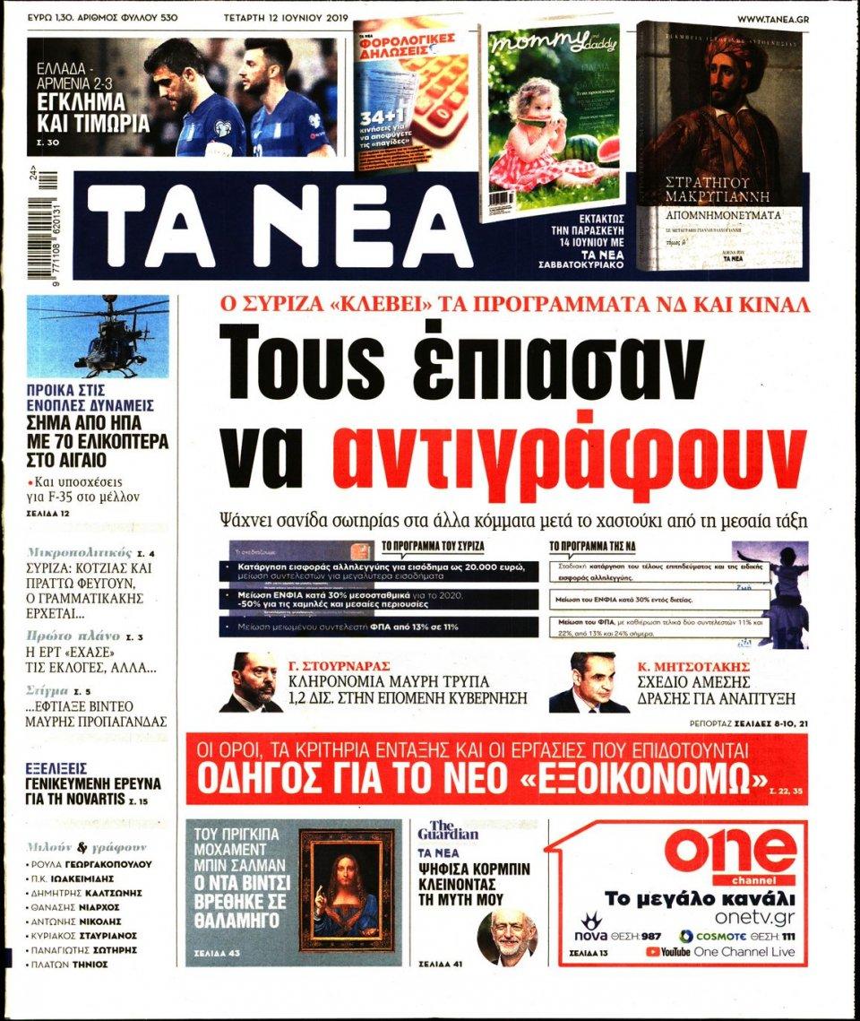 Πρωτοσέλιδο Εφημερίδας - ΤΑ ΝΕΑ - 2019-06-12