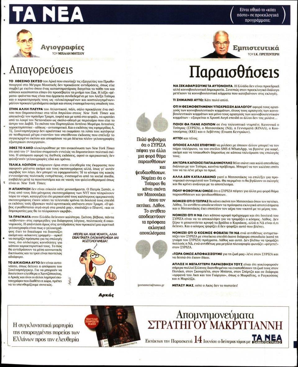 Οπισθόφυλλο Εφημερίδας - ΤΑ ΝΕΑ - 2019-06-12