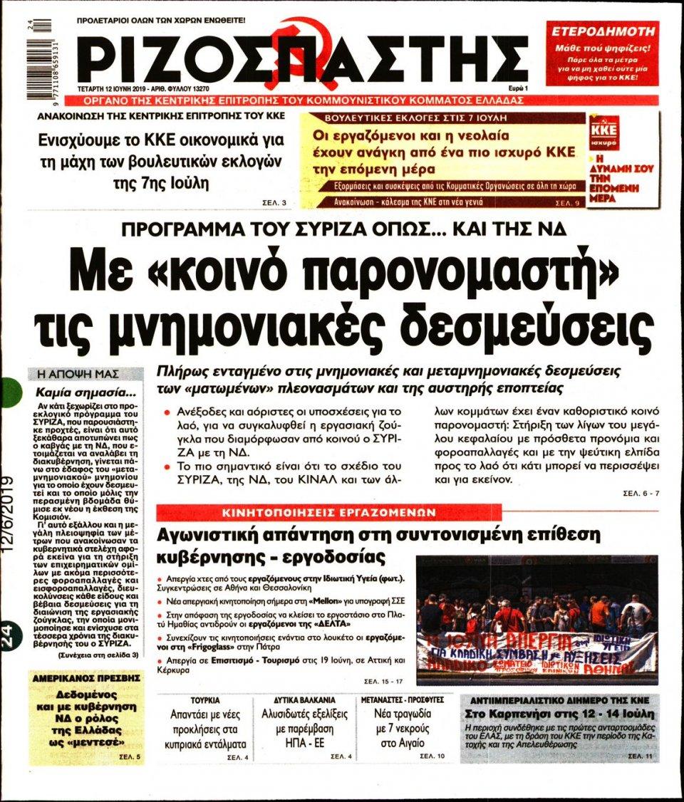 Πρωτοσέλιδο Εφημερίδας - ΡΙΖΟΣΠΑΣΤΗΣ - 2019-06-12