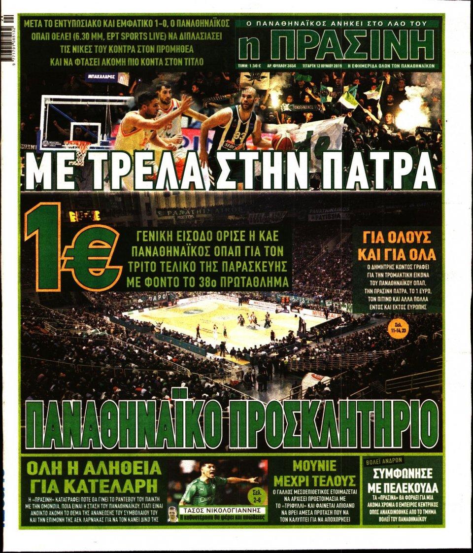 Πρωτοσέλιδο Εφημερίδας - ΠΡΑΣΙΝΗ - 2019-06-12